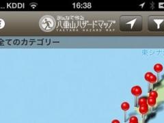 YaeyamaHazardMap 3.1.1 Screenshot