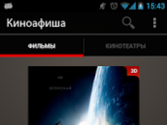 Yandex.Kinoafisha 2.20 Screenshot