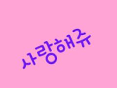 YDLoveme Korean FlipFont 2.0 Screenshot