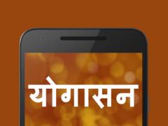 Yoga in Hindi 1.0 Screenshot