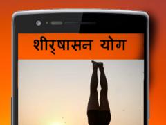 Yoga Steps 1.0 Screenshot