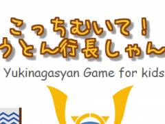 Yukinagasyan Game for kids 0.0.1 Screenshot