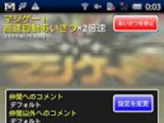 zMagigateAutoAisatsu*2 1.13 Screenshot