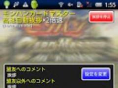 zMonHanCAutoAisatsu*2 1.16 Screenshot