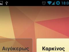 Zodiac 2 Screenshot