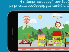 Zouzounia 1.0.4 Screenshot