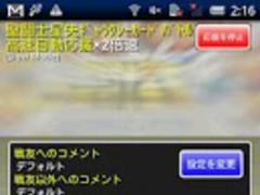 zSaintSeiyaAutoOhen*2 1.16 Screenshot