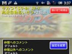 zSakatsukuSWSAutoAisatsu*2 1.9 Screenshot